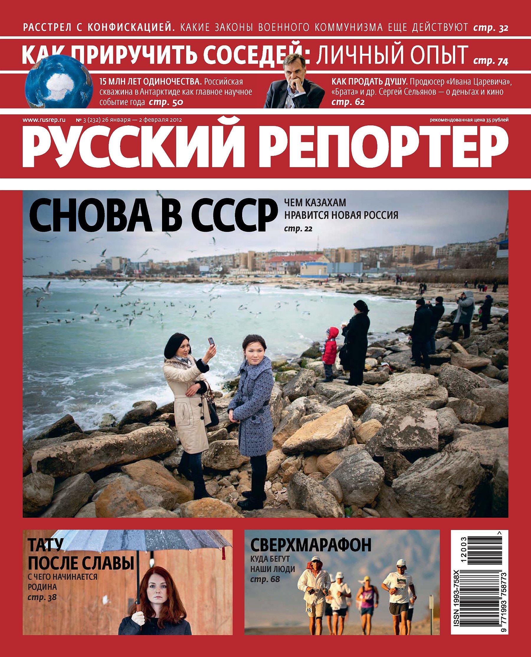Фото - Отсутствует Русский Репортер №03/2012 отсутствует русский репортер 15 2012