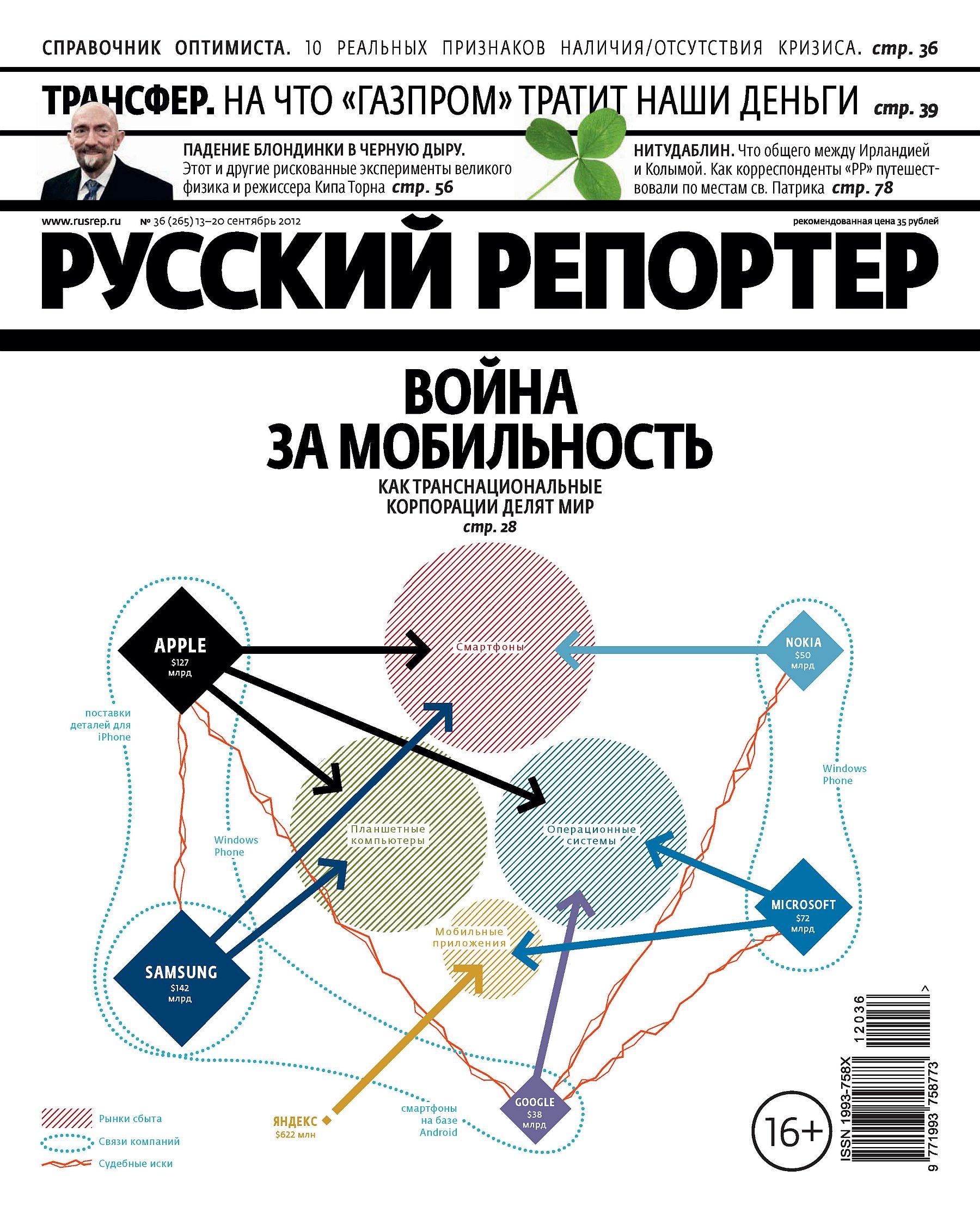 Фото - Отсутствует Русский Репортер №36/2012 отсутствует русский репортер 15 2012
