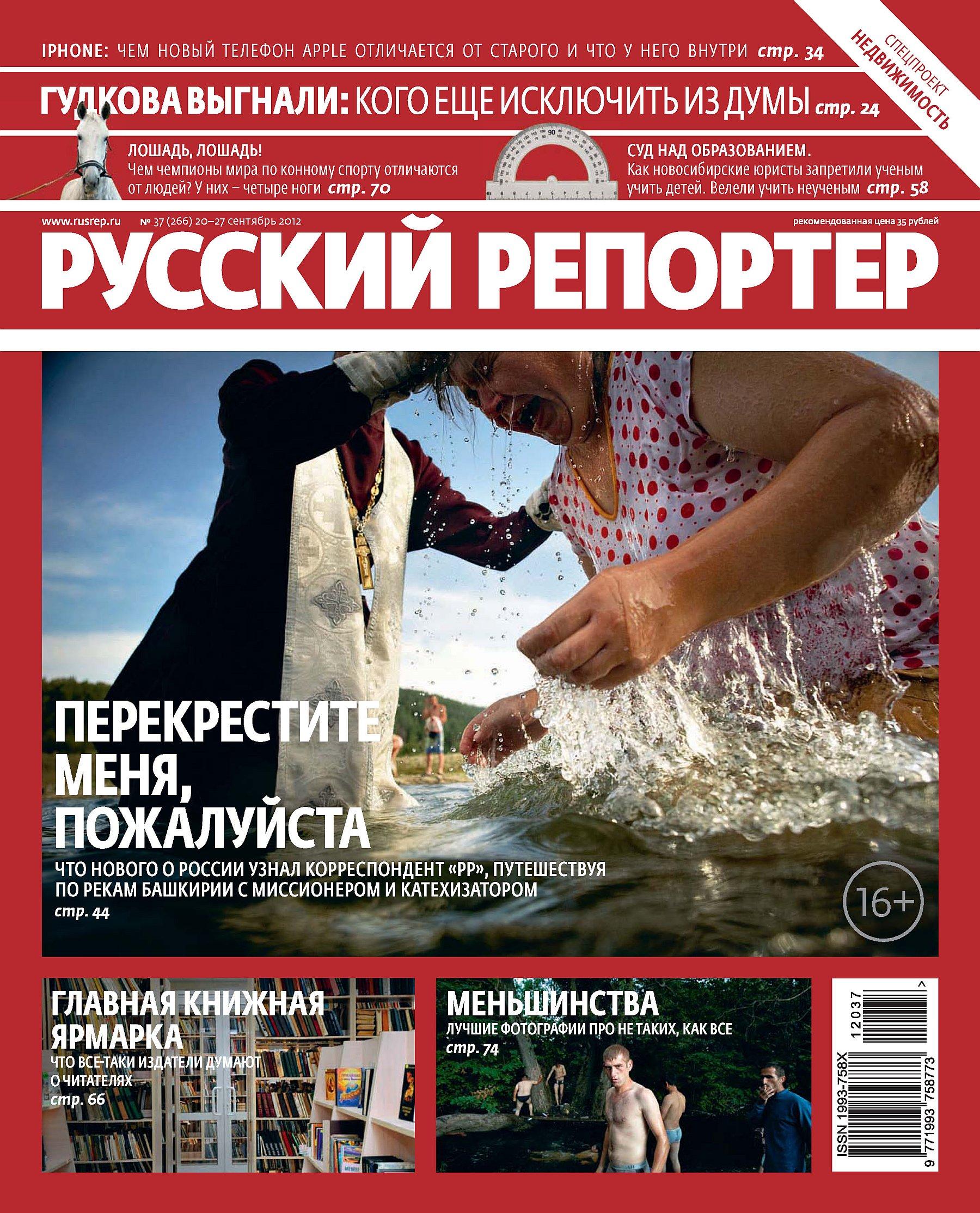 Отсутствует Русский Репортер №37/2012 отсутствует русский репортер 16 2012