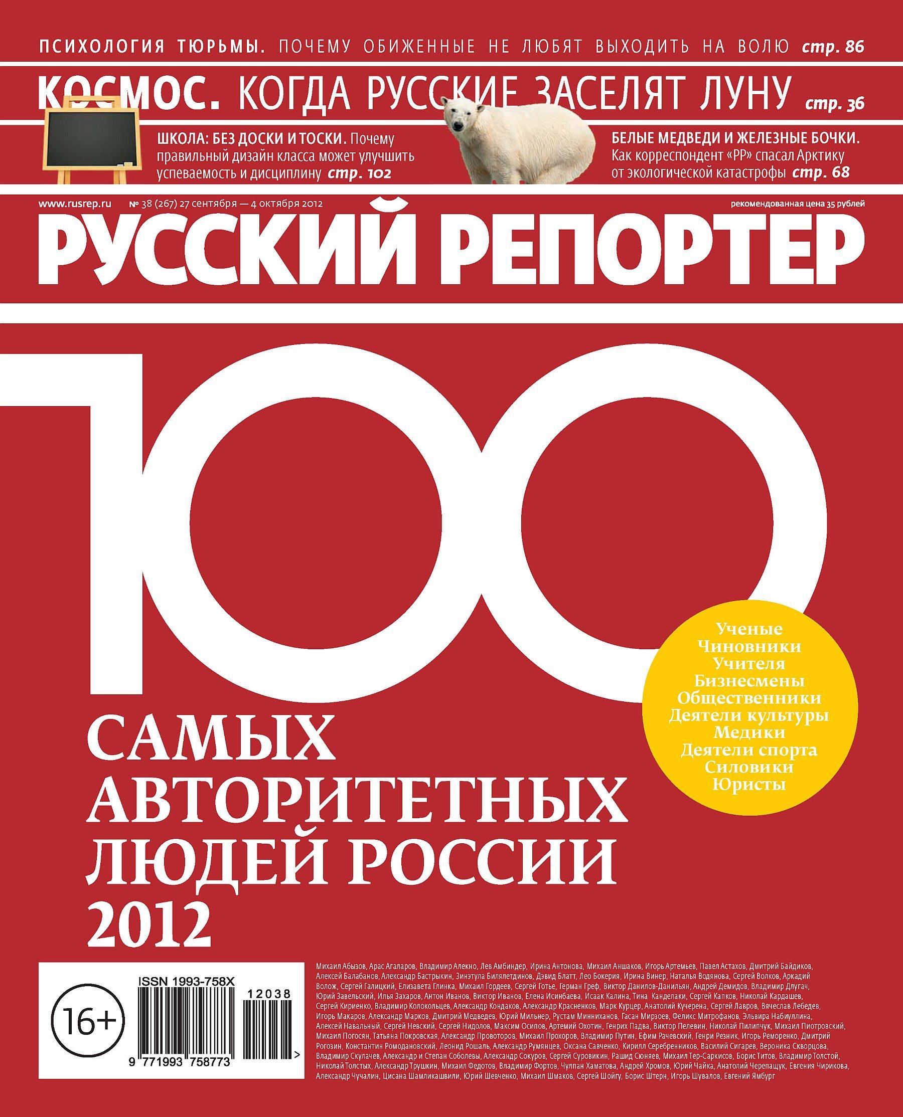Отсутствует Русский Репортер №38/2012 отсутствует русский репортер 16 2012