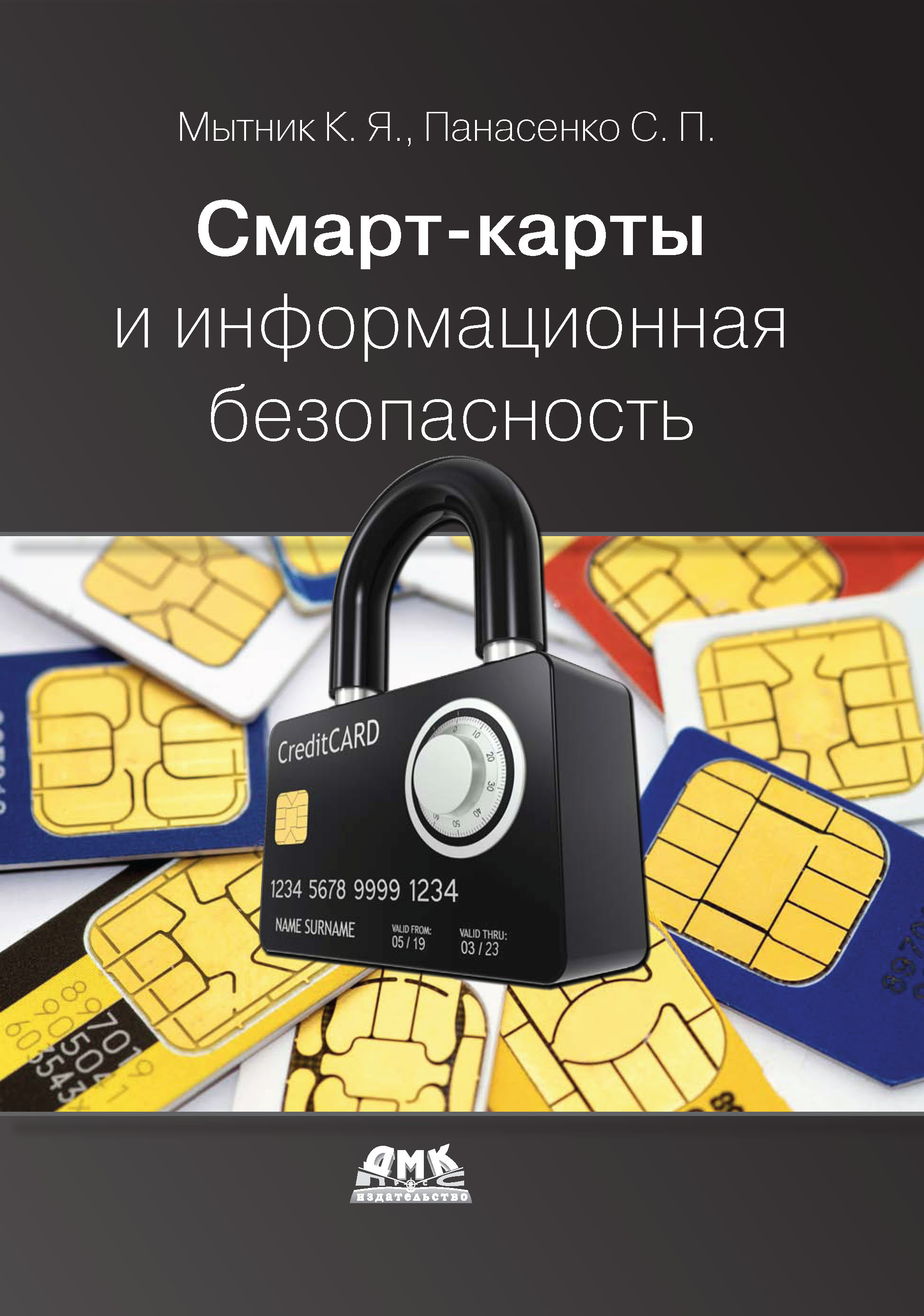 Сергей Панасенко Смарт-карты и информационная безопасность