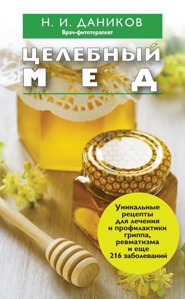 Николай Даников Целебный мед николай даников целебный лук