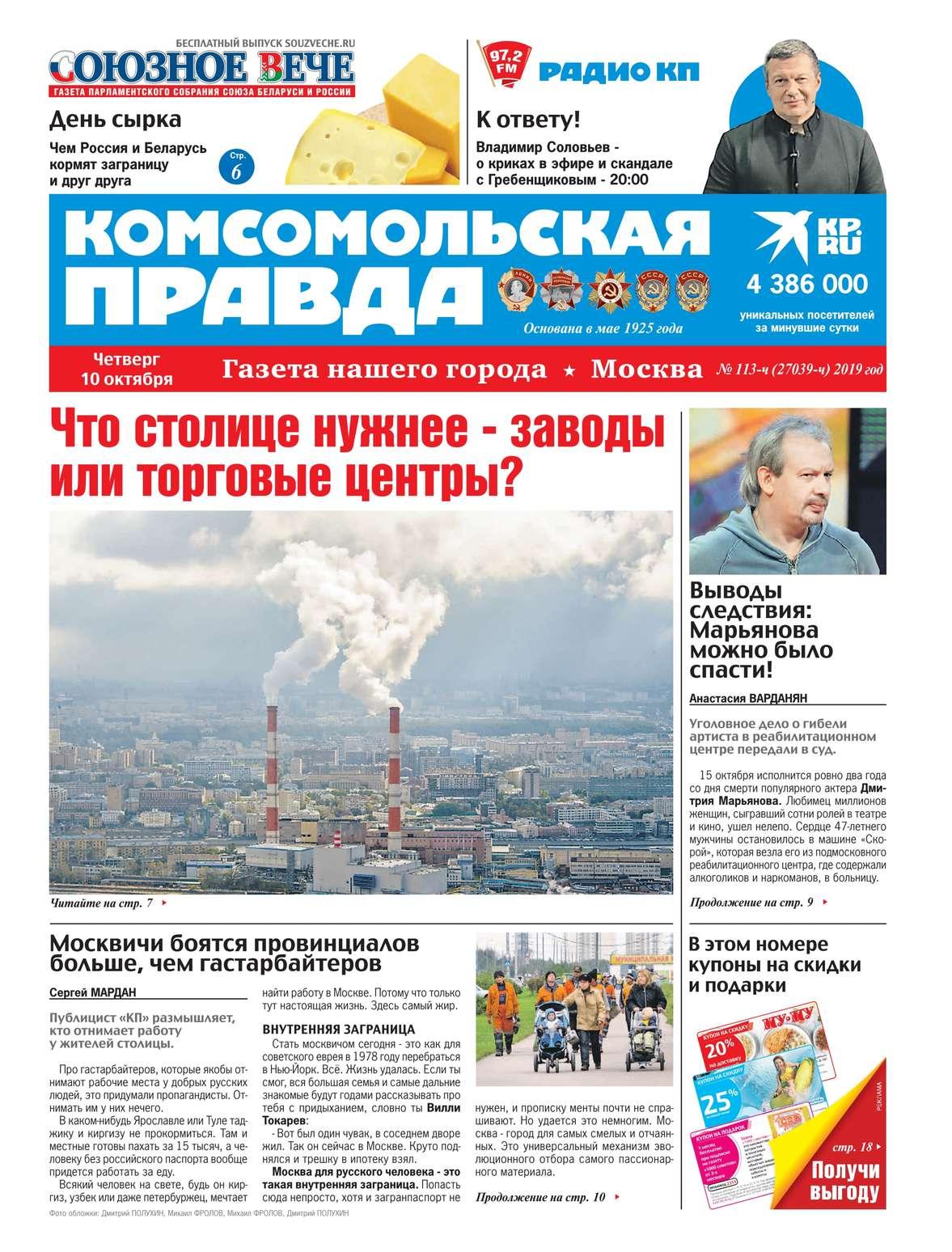 Комсомольская Правда. Москва 113ч-2019