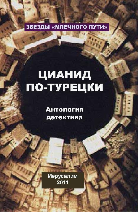 Александр Рыбалка Цианид по-турецки (сборник) плеер ritmix rf 7650 8gb black