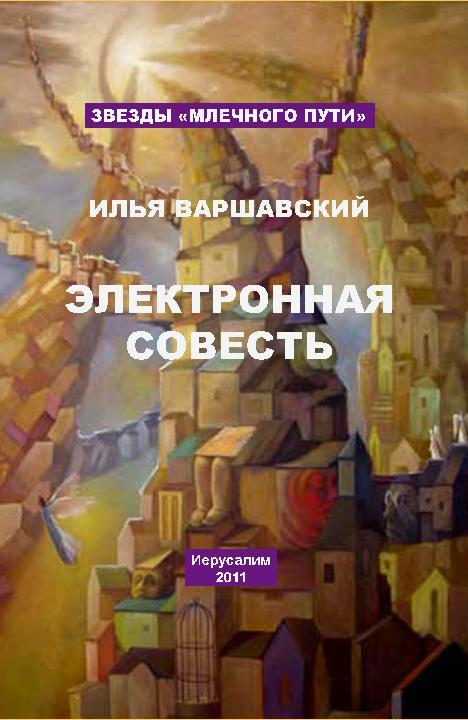Илья Варшавский Электронная совесть (сборник) цена и фото