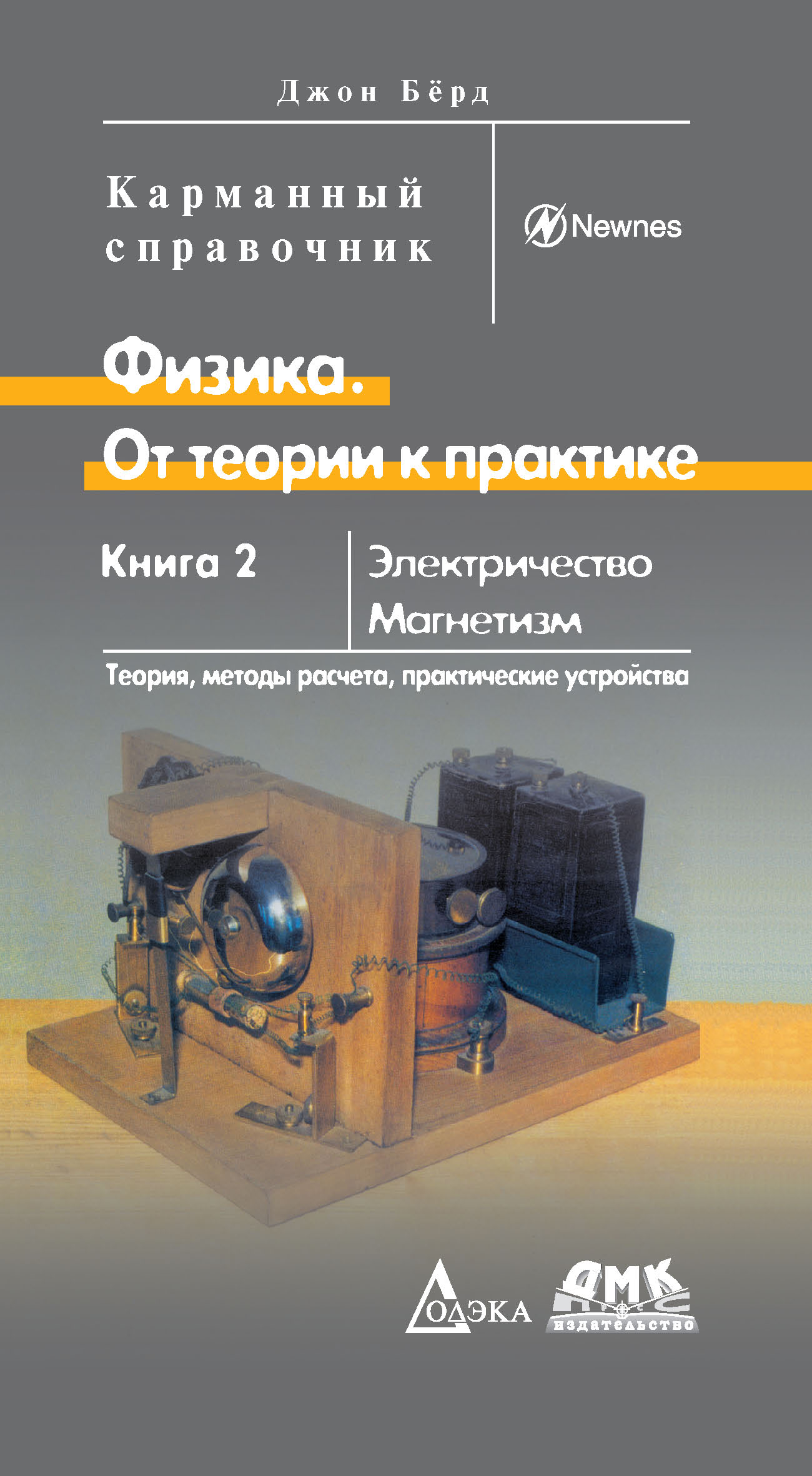 Джон Бёрд Физика. От теории к практике. Книга 2 ворон д космоэнергетика петрова от теории к практике