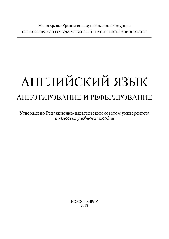 О. С. Атаманова Английский язык. Аннотирование и реферирование