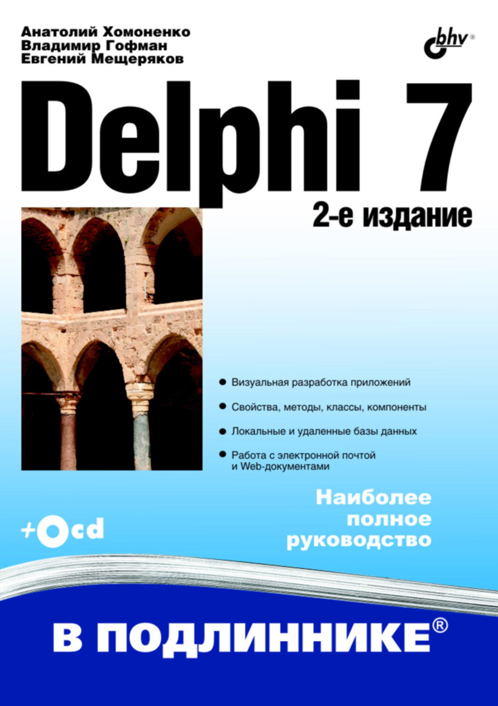 Анатолий Хомоненко Delphi 7 е а кольчугина применение методов генетического программирования при разработке web интерфейсов