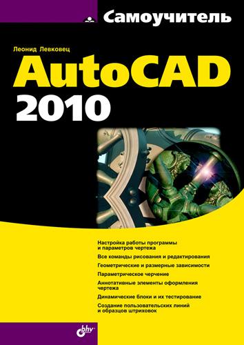 Леонид Левковец Самоучитель AutoCAD 2010 жарков н autocad 2010 офиц рус версия эффектив самоучитель