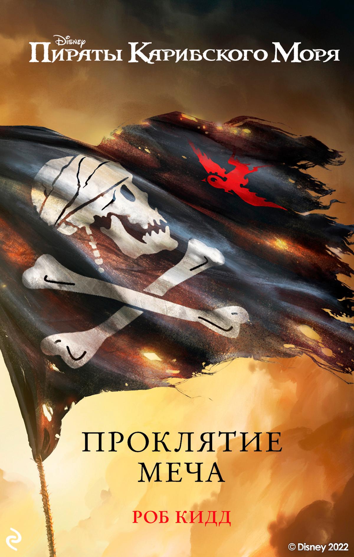 Роб Кидд Пираты Карибского моря. Проклятие меча роб кидд морская колдунья