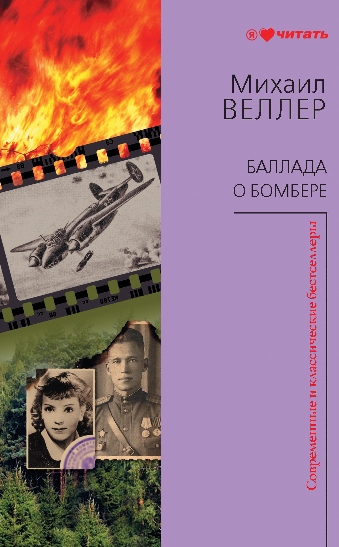 Михаил Веллер Баллада о бомбере (сборник) баллада о бомбере