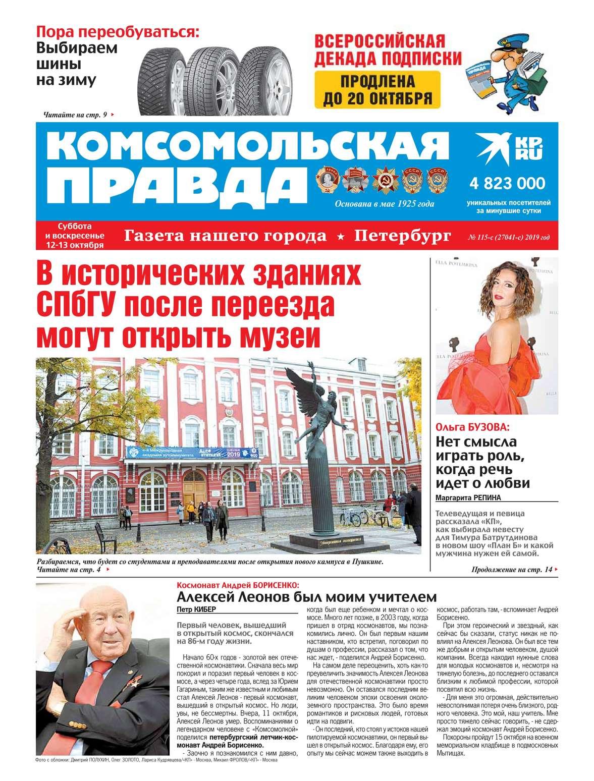 Комсомольская Правда. Санкт-Петербург 115с-2019