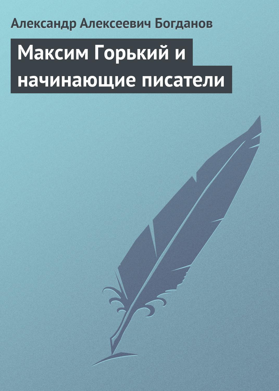 Александр Богданов Максим Горький и начинающие писатели