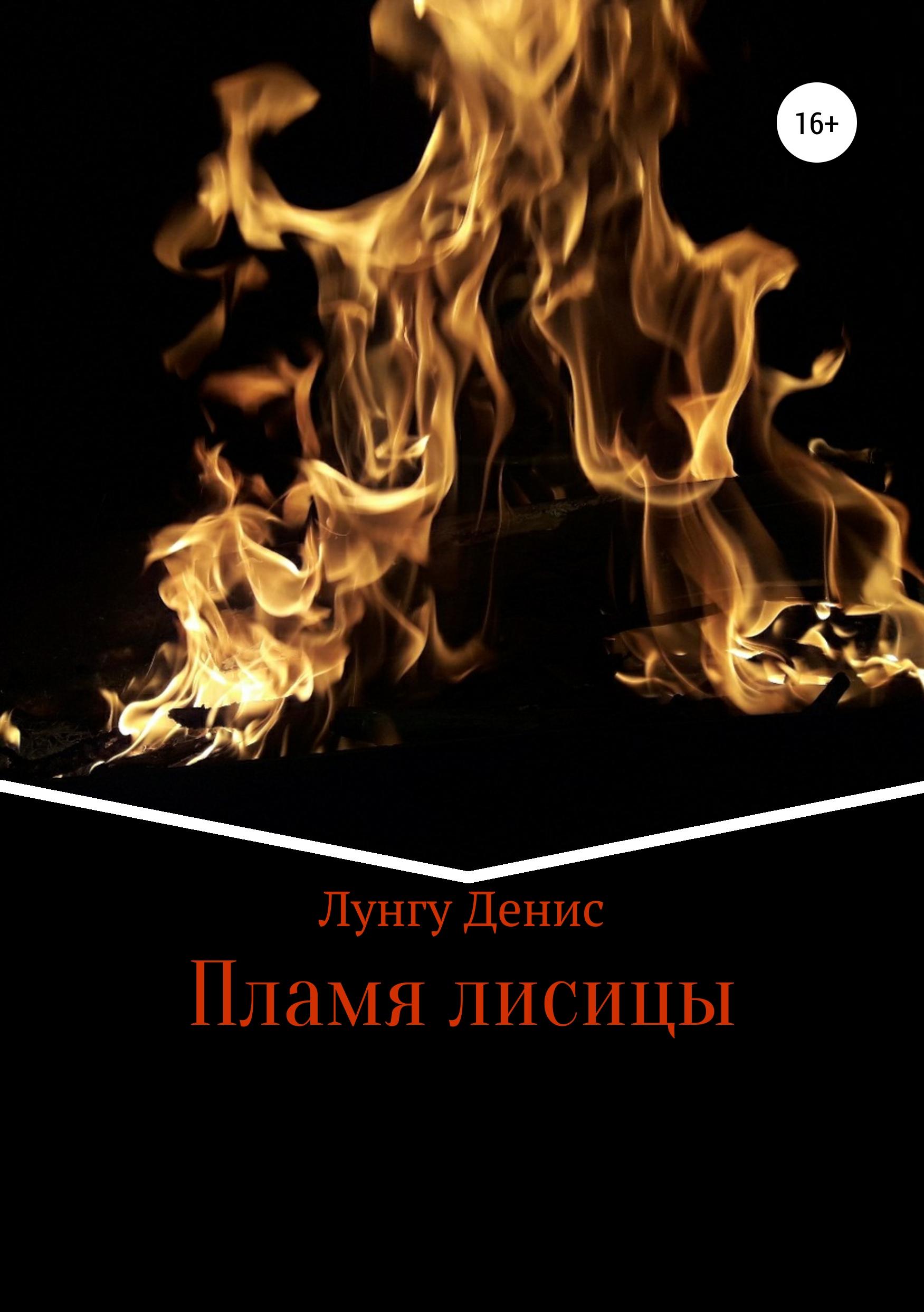 Пламя лисицы