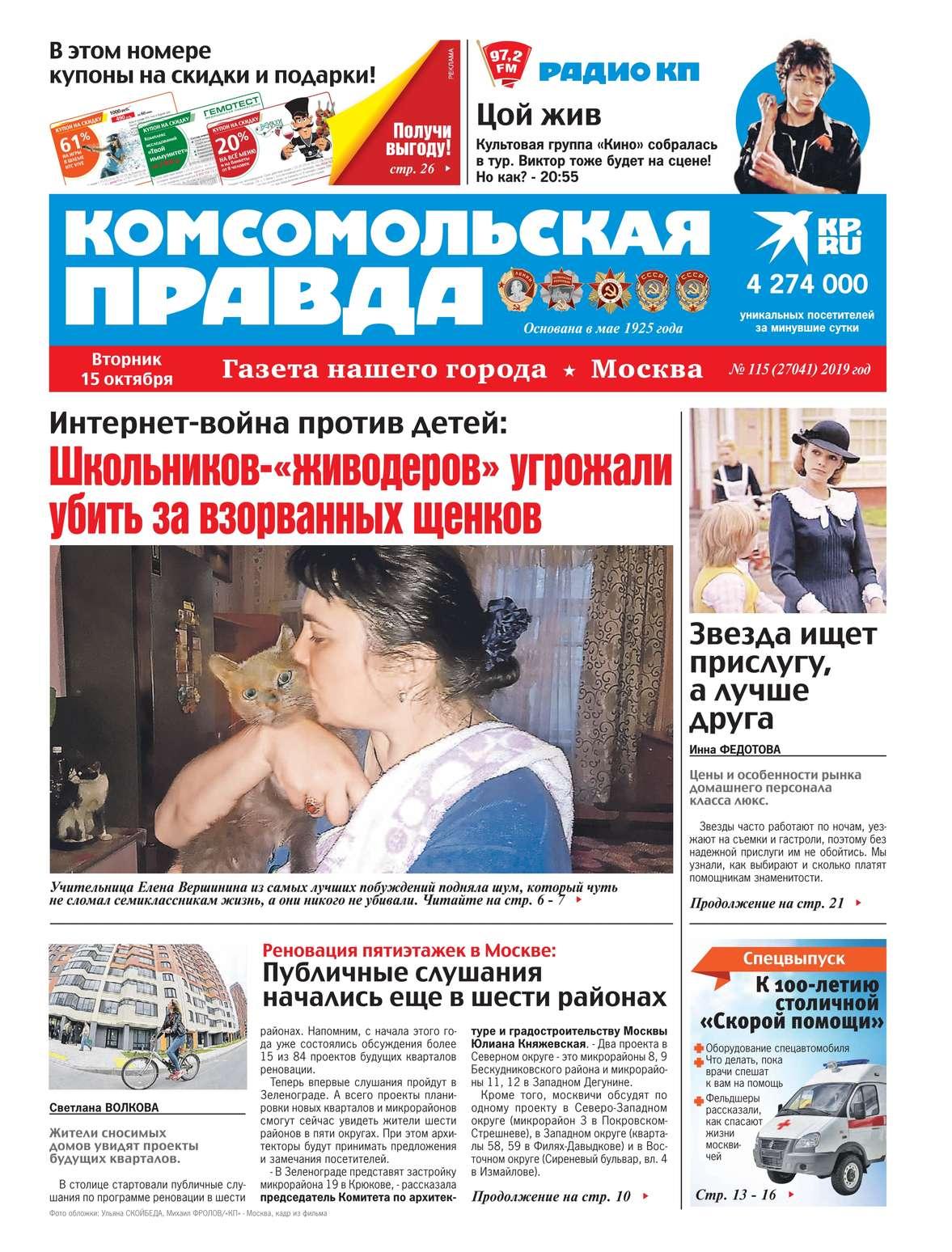 Комсомольская Правда. Москва 115-2019