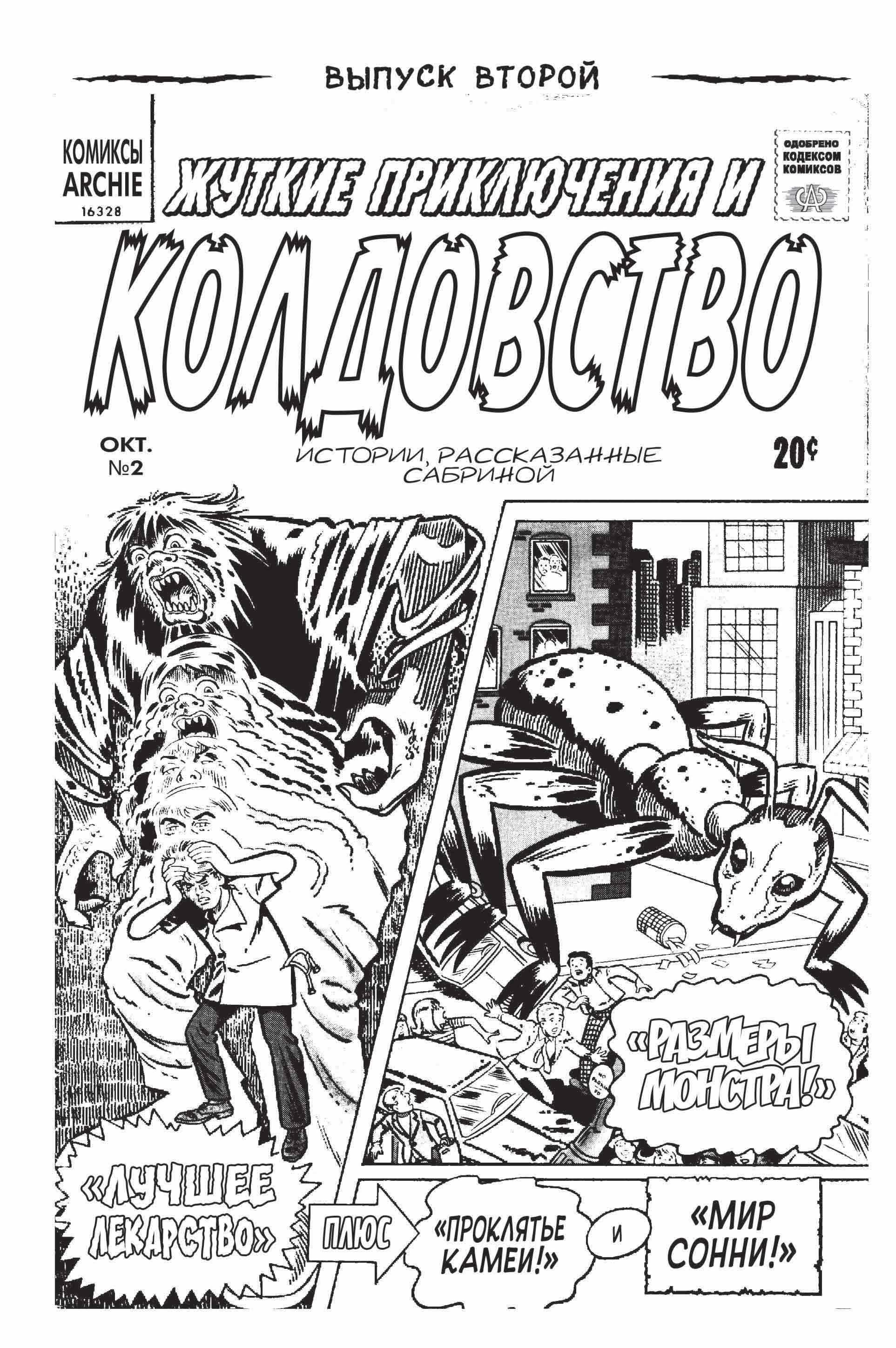Грей Морроу Сабрина представляет: жуткие истории и колдовство №2 archie 1000 page comics spree