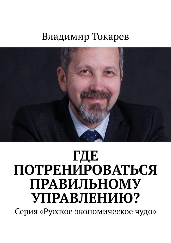 Где потренироваться правильному управлению? Серия «Русское экономическое чудо»