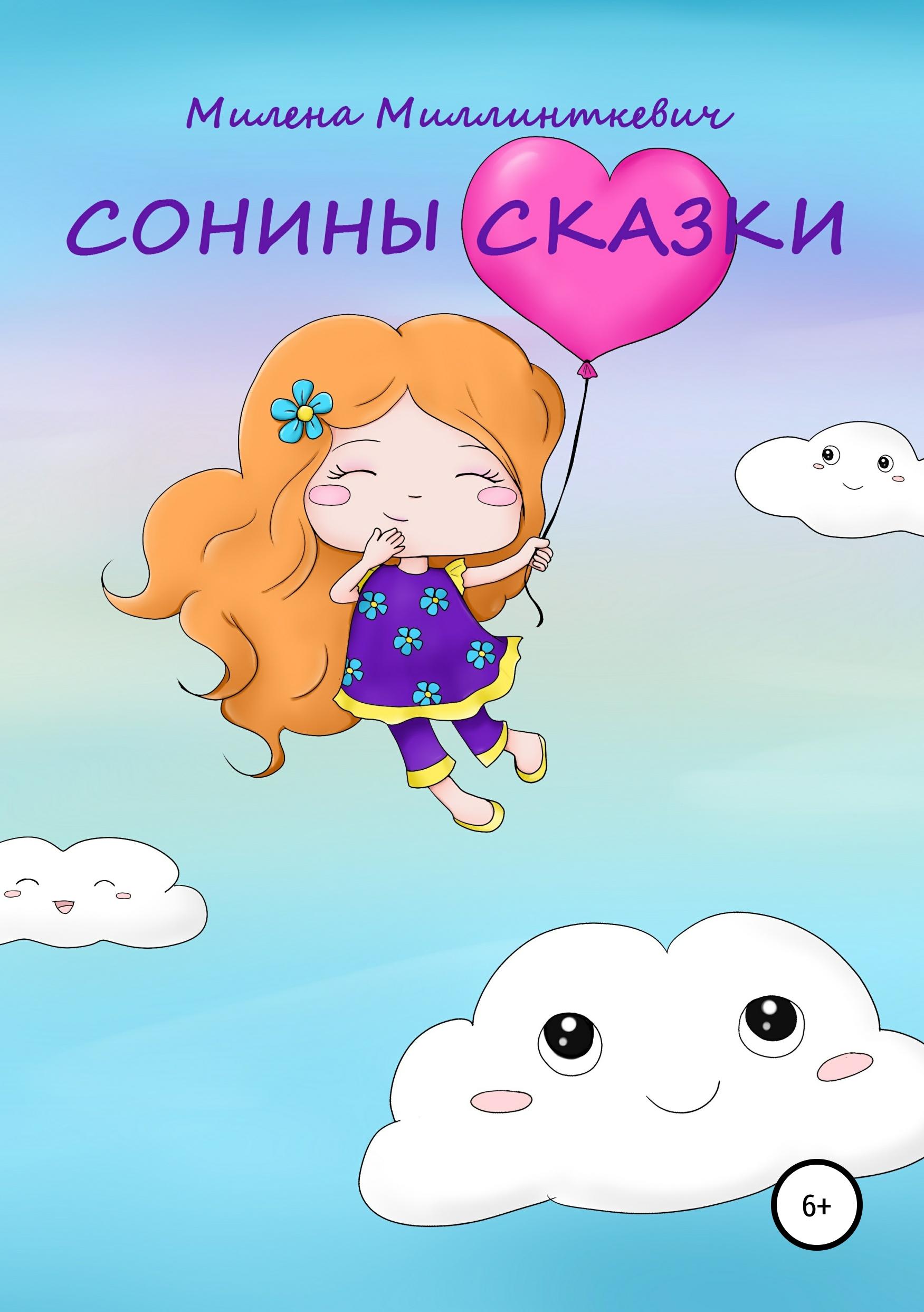 цена на Милена Миллинткевич Сонины сказки