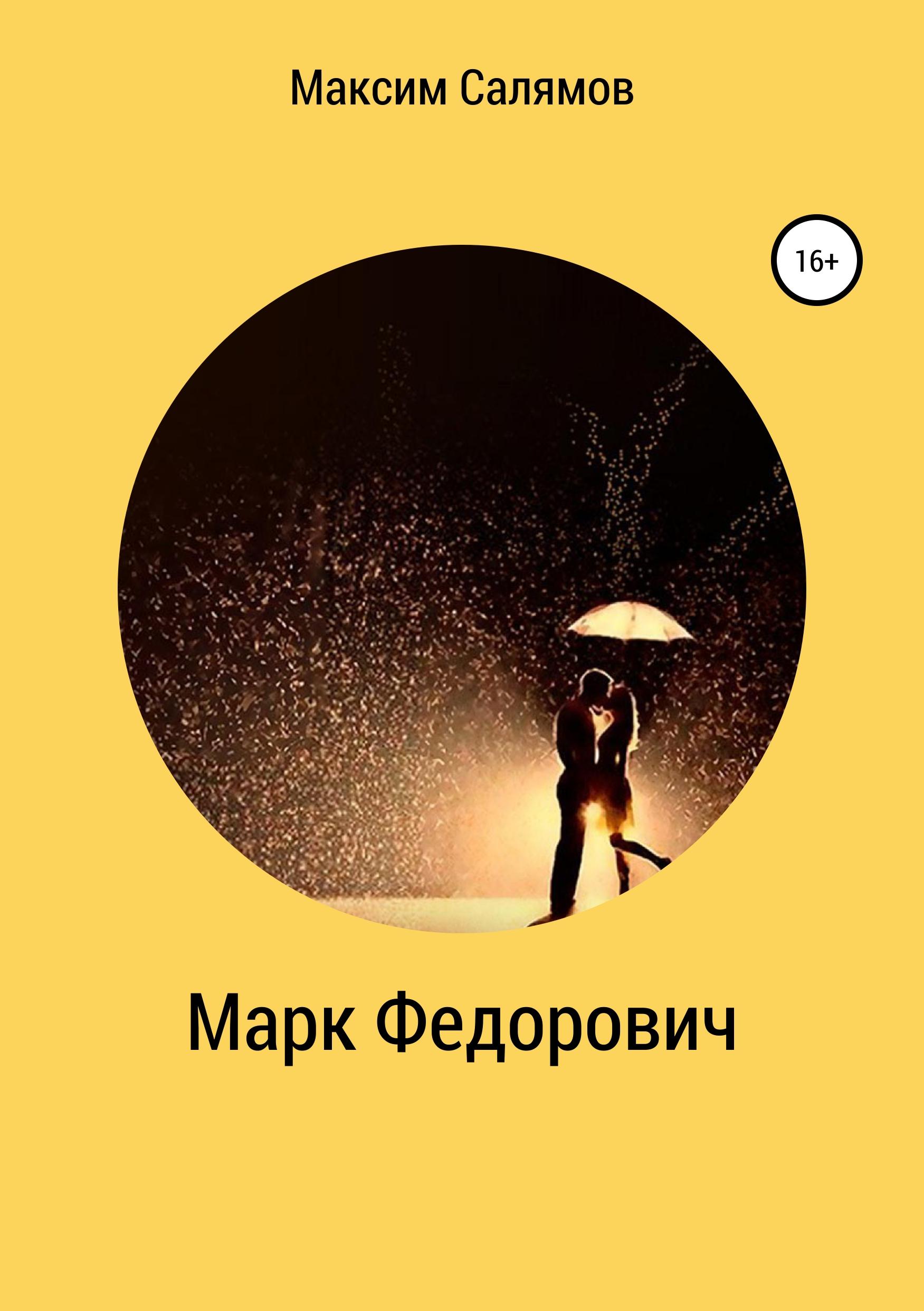 Максим Салямов Марк Федорович сябитова роза раифовна как найти свою любовь советы первой свахи россии