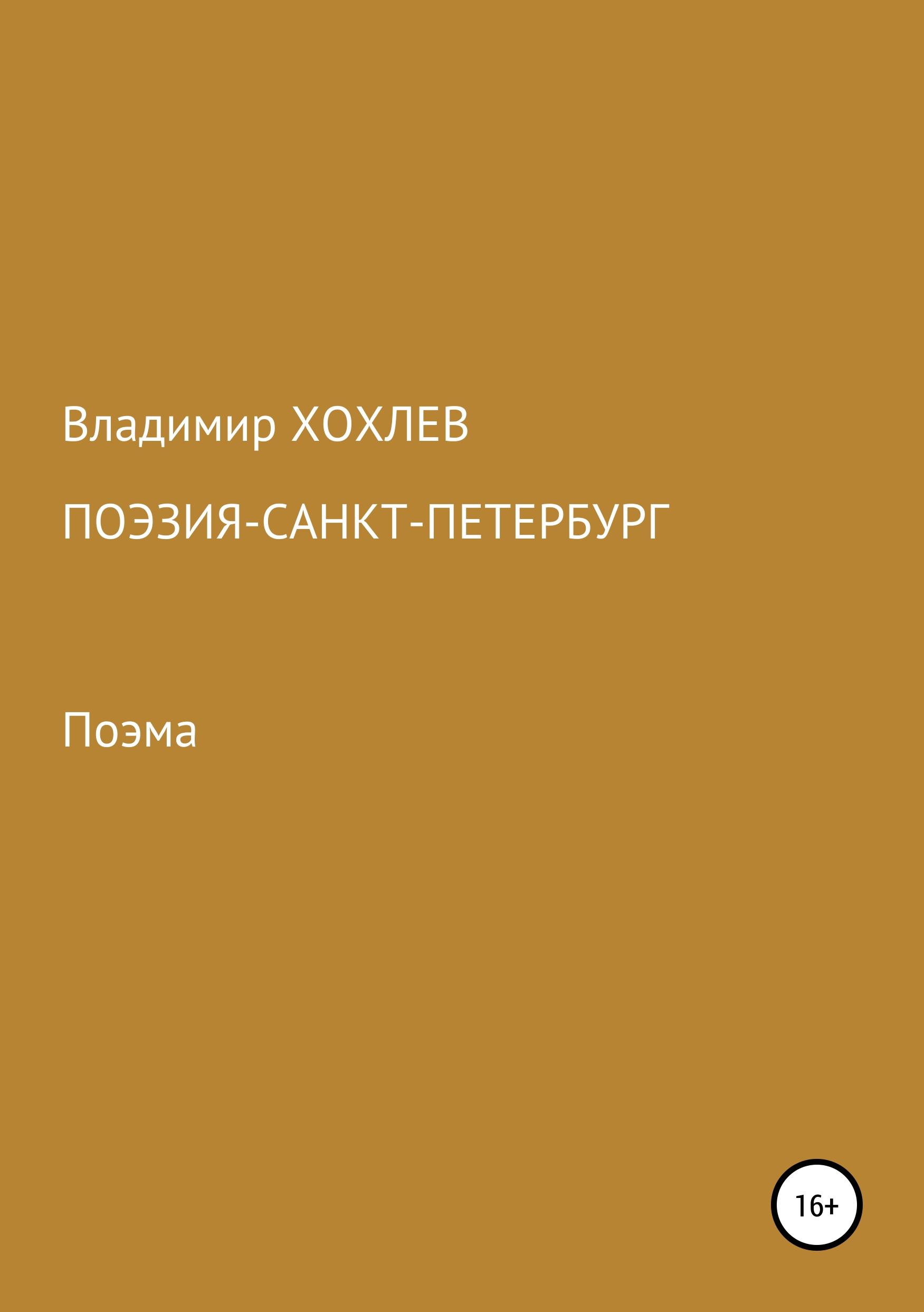 Владимир Хохлев Поэзия – Санкт-Петербург