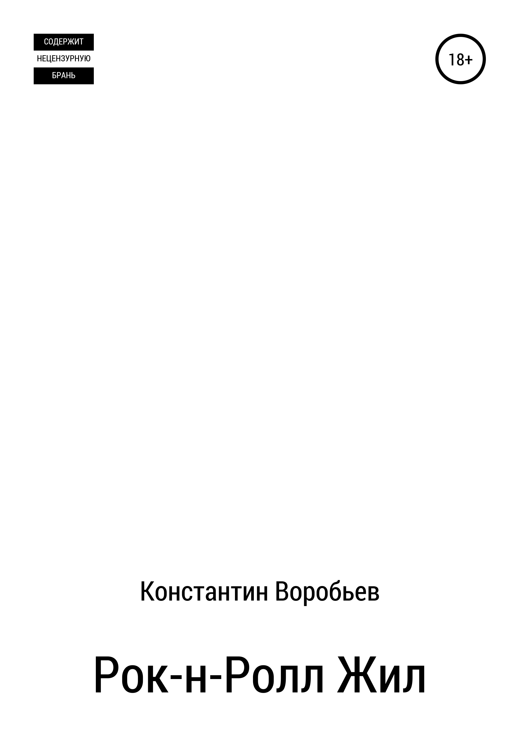 Константин Воробьев Рок-н-Ролл Жил воробьев н путь ко спасению покаяние