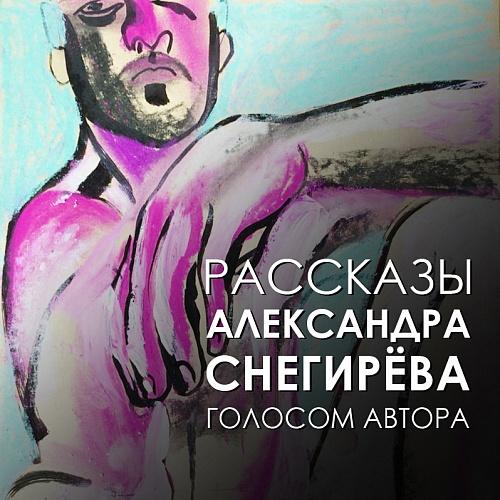 Александр Снегирёв Некоторые вещи надо делать самому