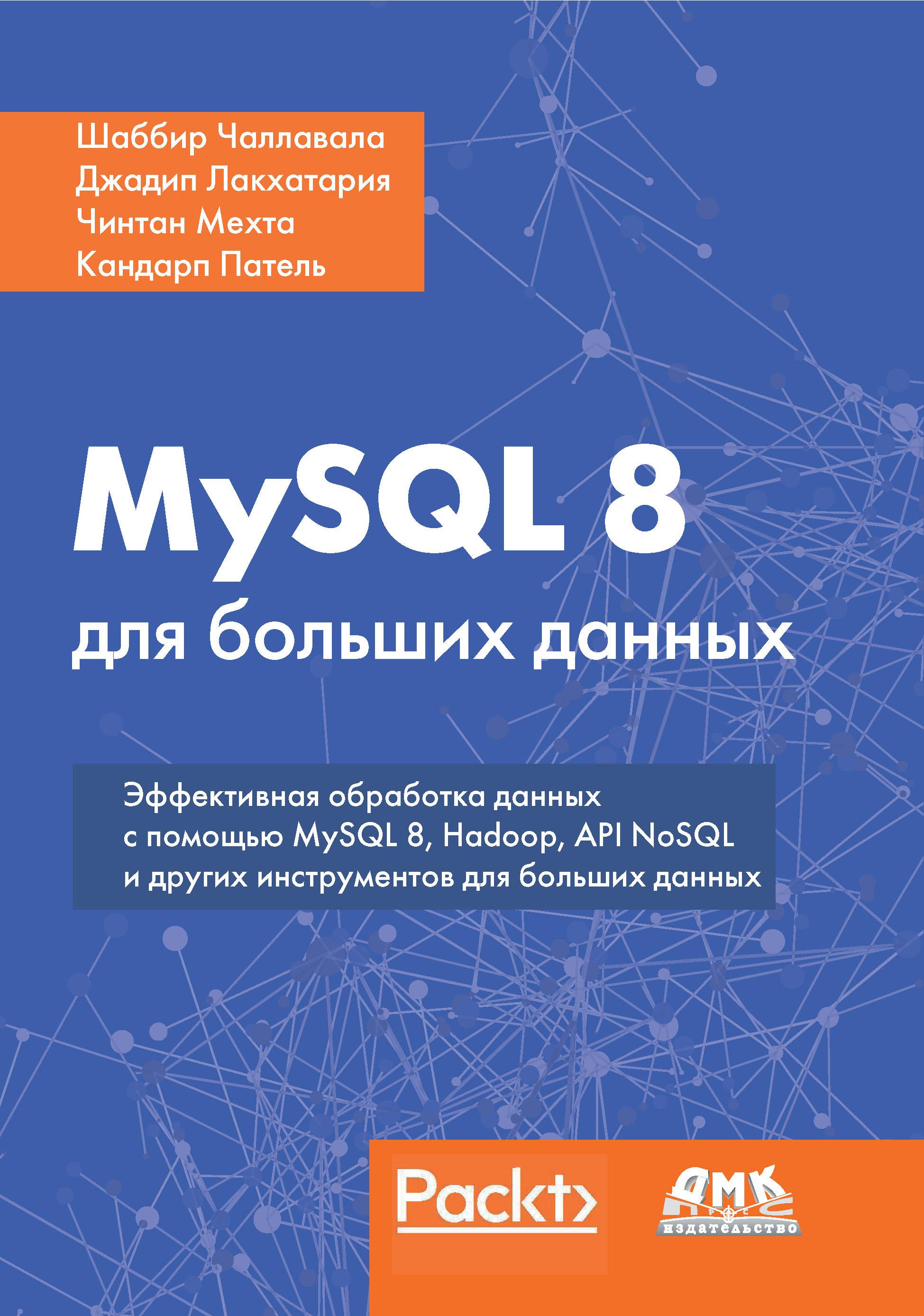 Шаббир Чаллавала MySQL 8 для больших данных
