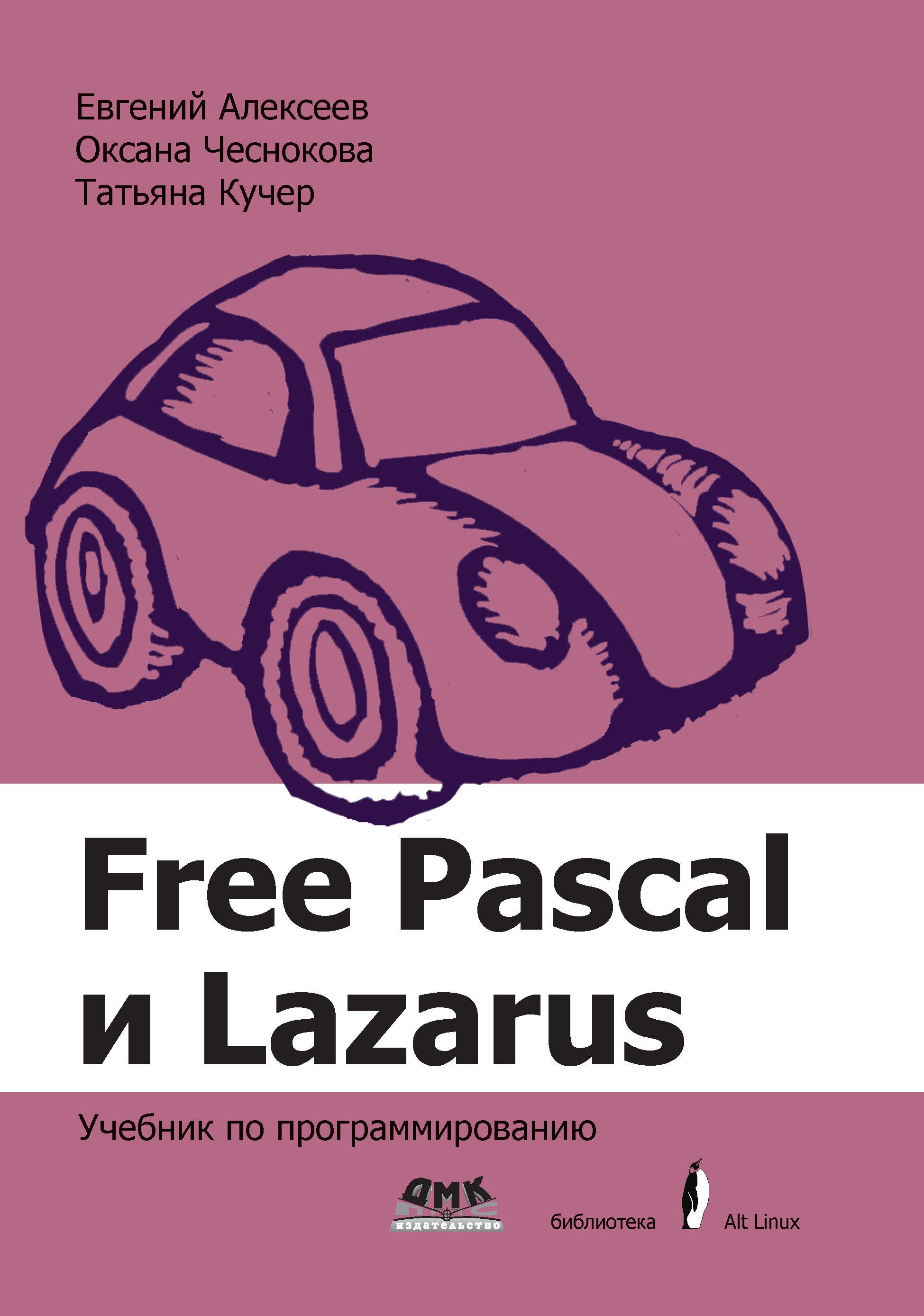 Е. Р. Алексеев Free Pascal и Lazarus. Учебник по программированию