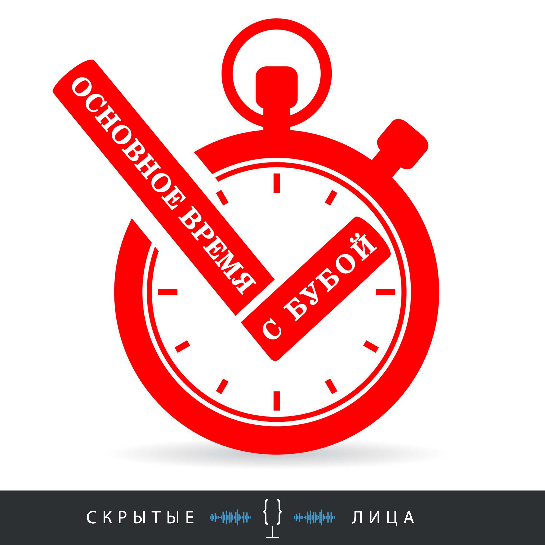 цена Митя Якушкин Выпуск 19 онлайн в 2017 году