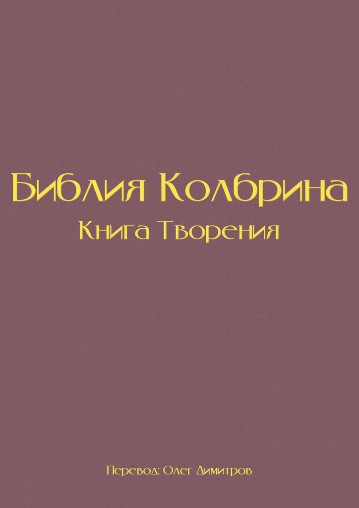 Олег Димитров Библия Колбрина. Книга Творения