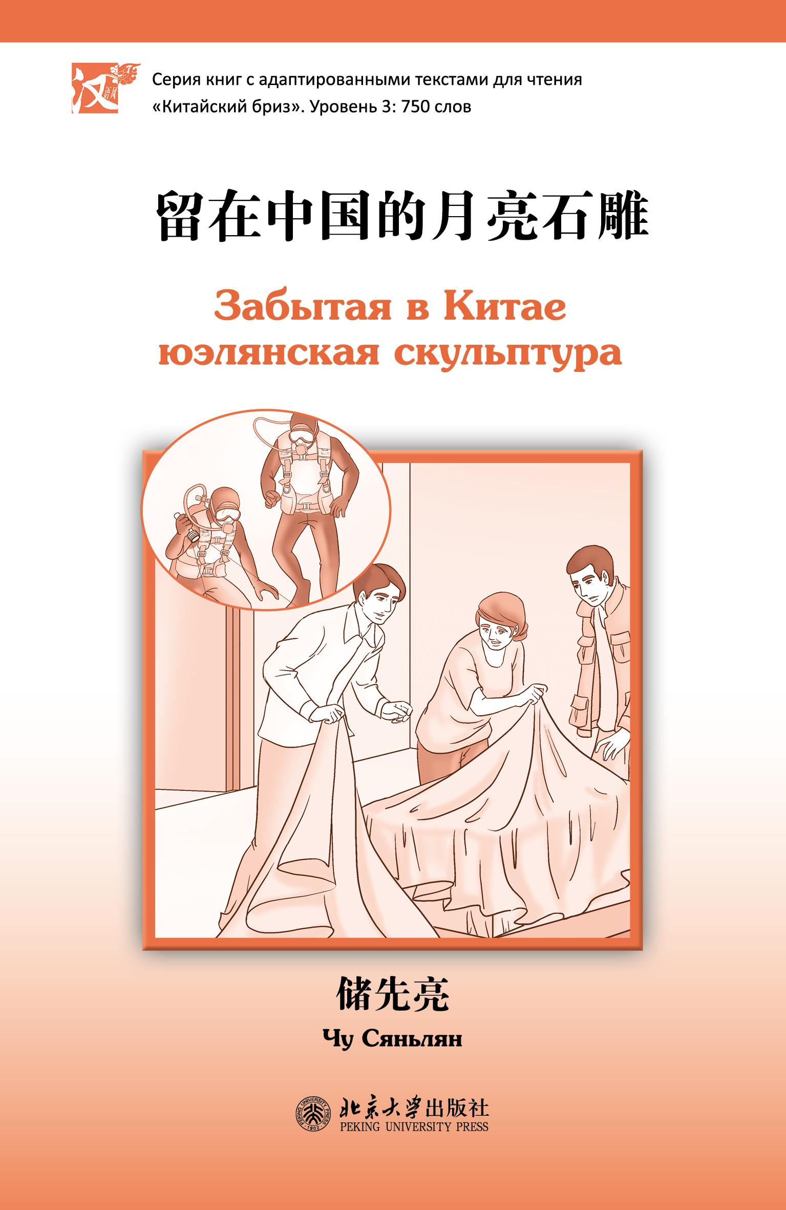 Фото - Чу Сяньлян Забытая в Китае юэлянская скульптура. Уровень 3: 750 слов скульптура