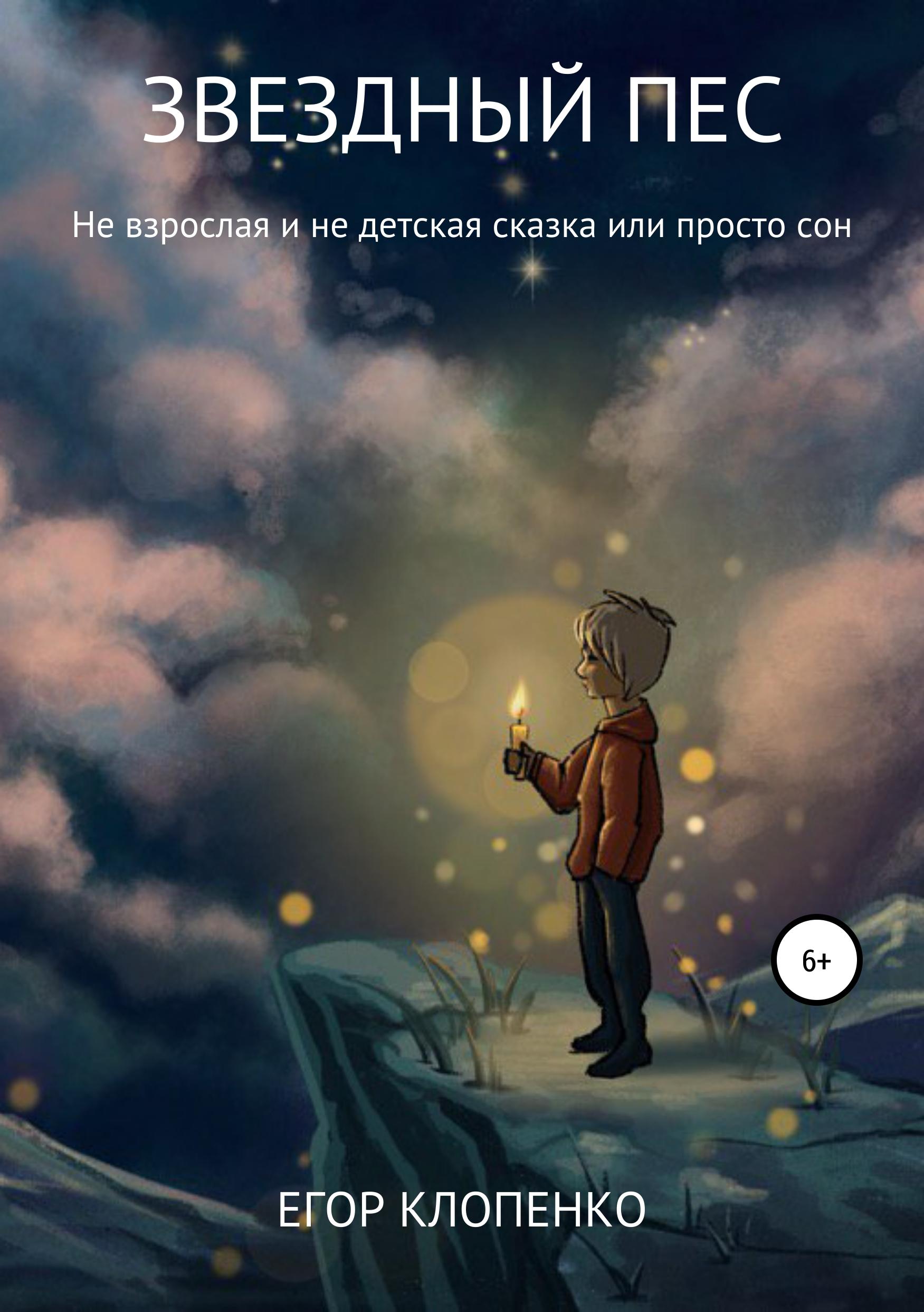 Егор Клопенко Звездный пес тексты и образы егор клопенко