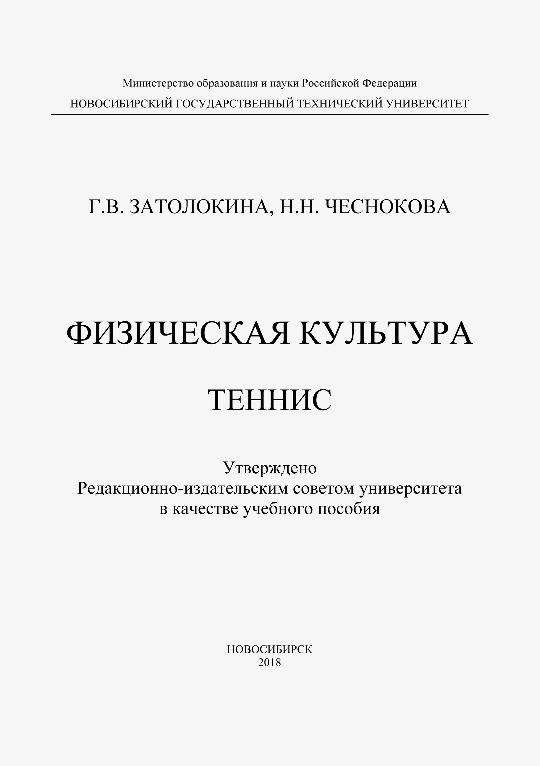 Галина Затолокина Физическая культура. Теннис теннис