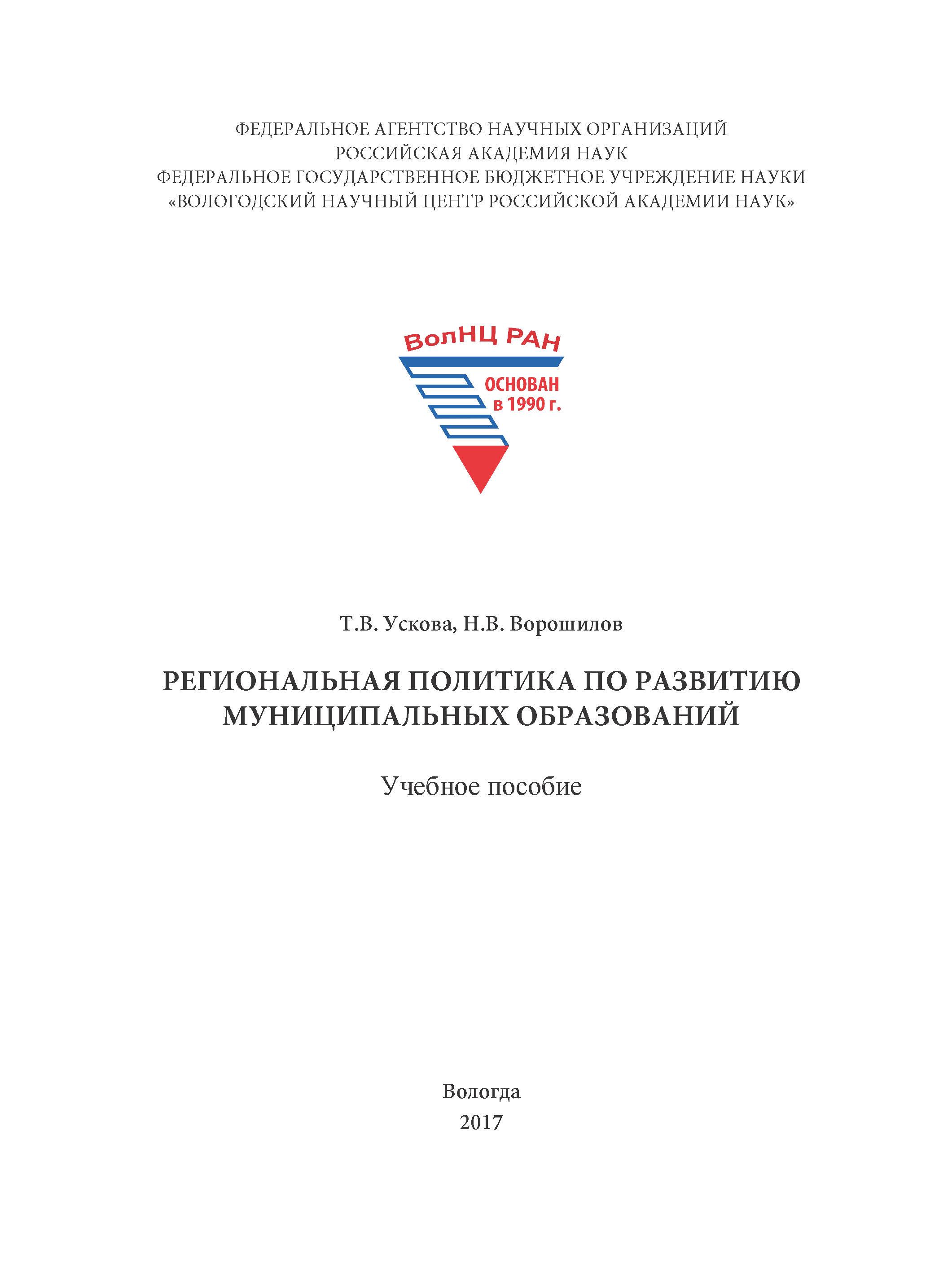 Т. В. Ускова Региональная политика по развитию муниципальных образований коллектив авторов инфраструктура муниципальных образований