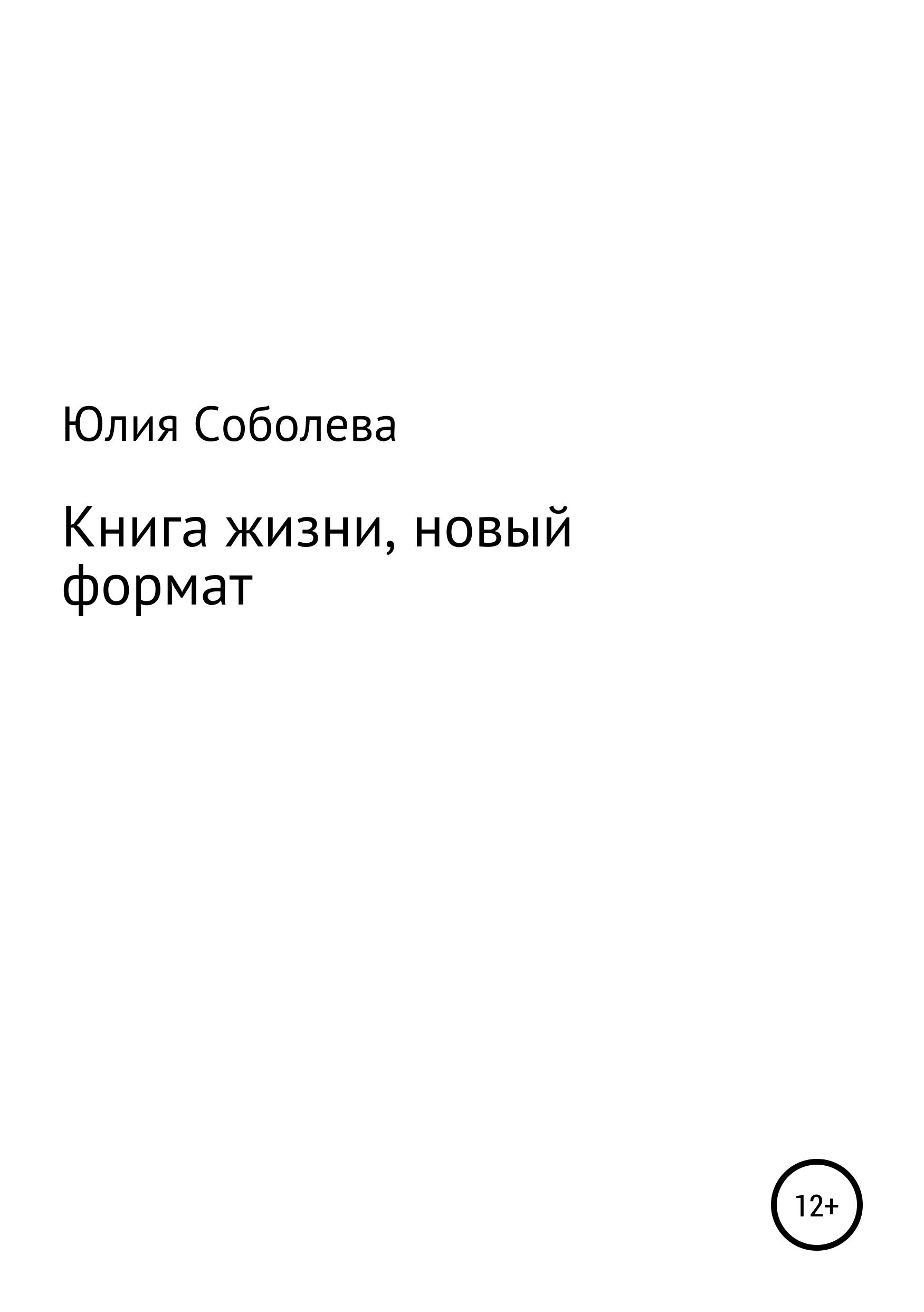 Юлия Соболева Книга жизни, новый формат