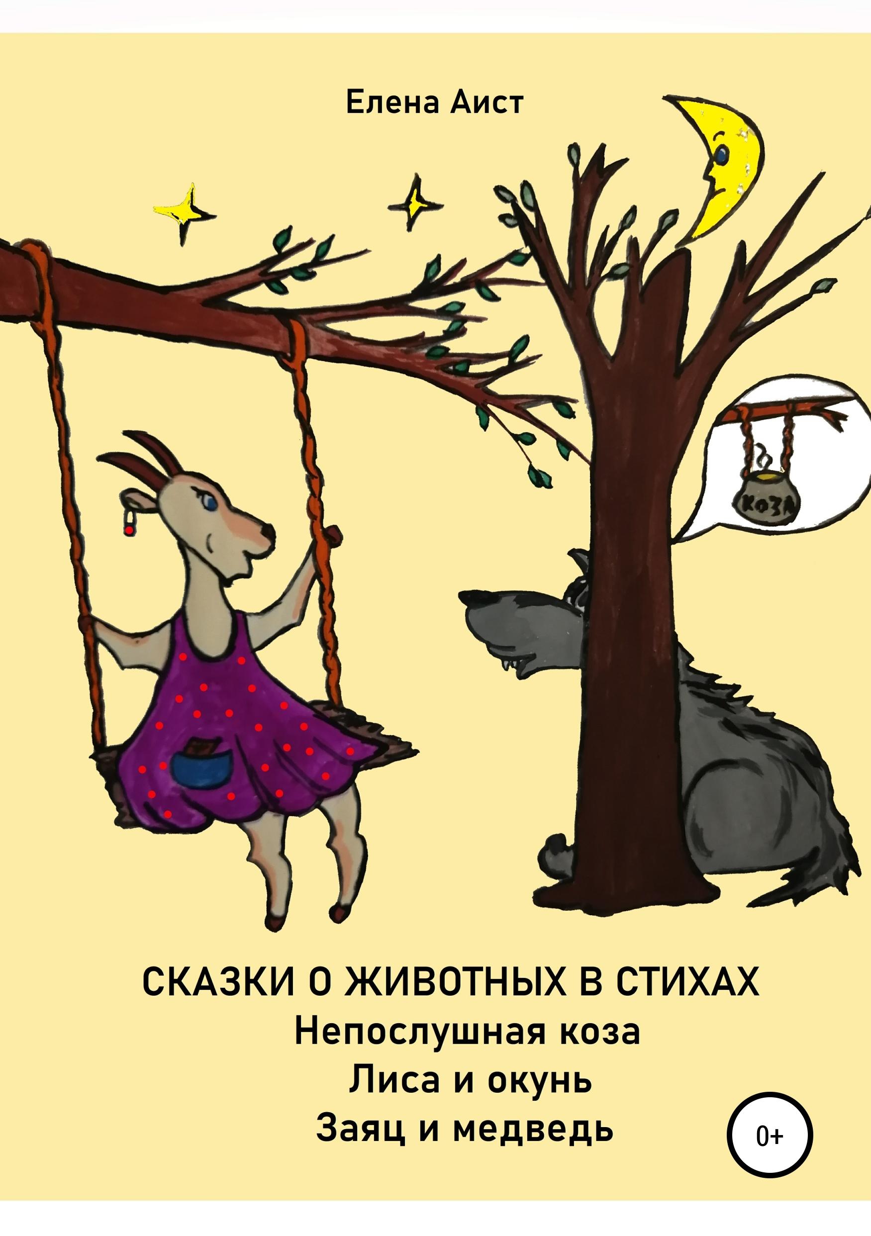 Елена Аист Непослушная коза сергей филиппов серж фил аист абсолютно правдивый роман встихах