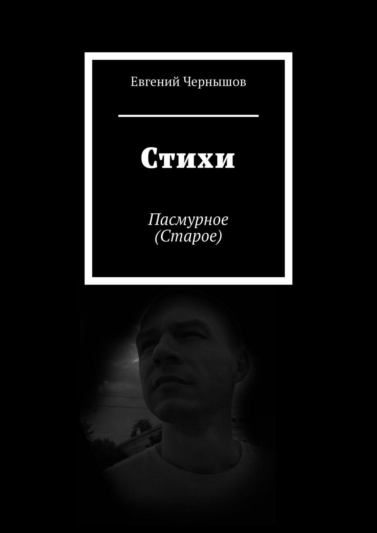 Евгений Чернышов Стихи. Пасмурное (Старое)