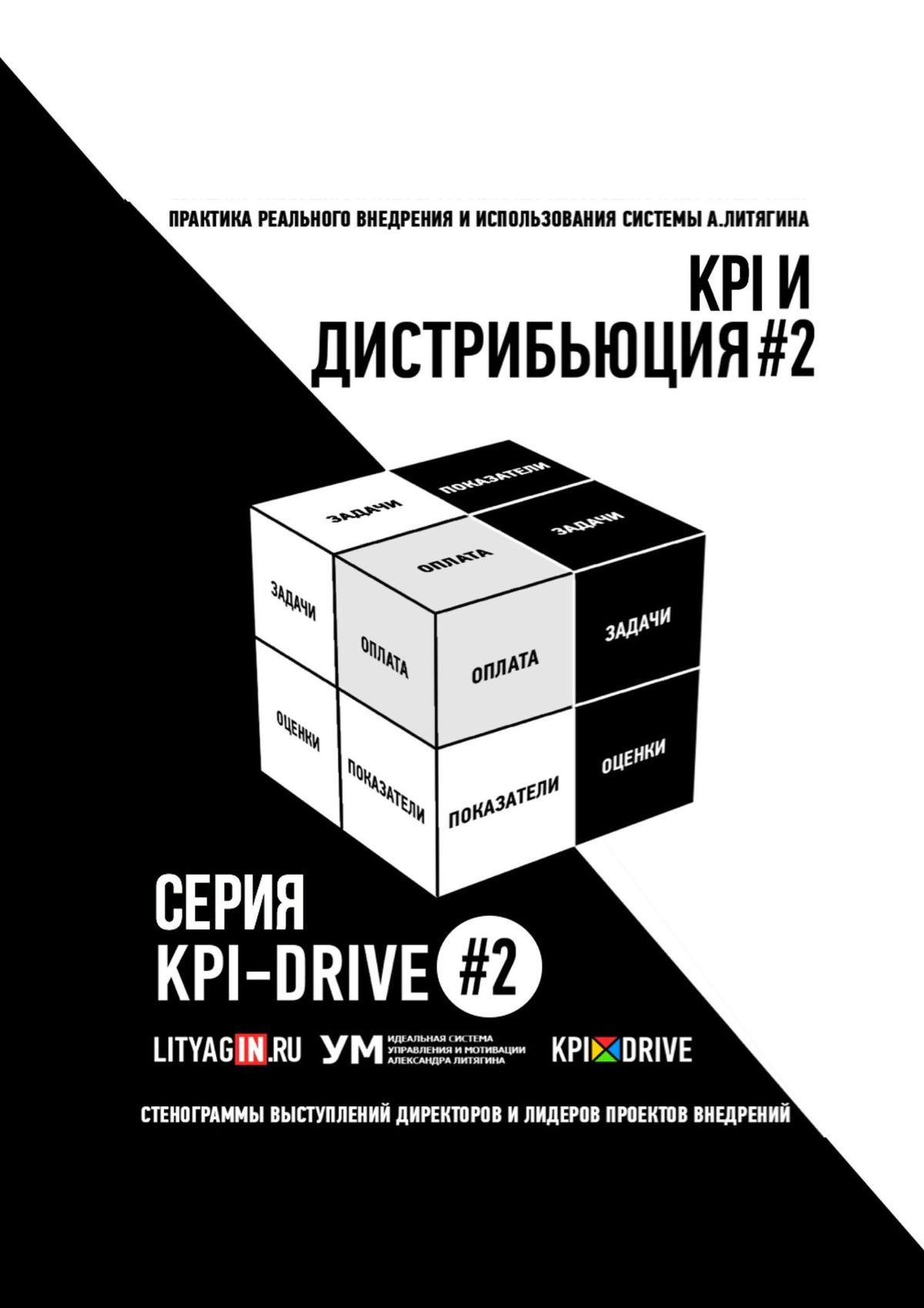 KPI-Drive#2. ДИСТРИБЬЮЦИЯ #2