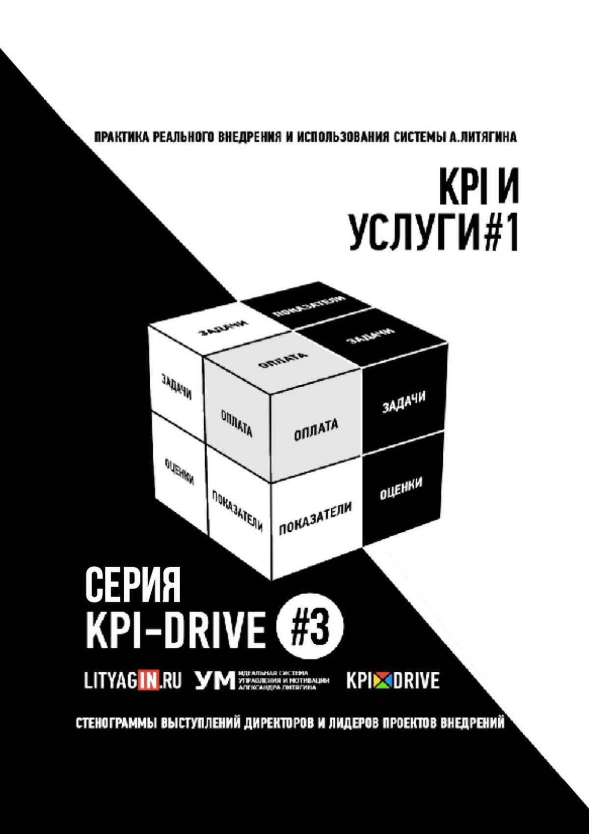 KPI-Drive#3. УСЛУГИ #1
