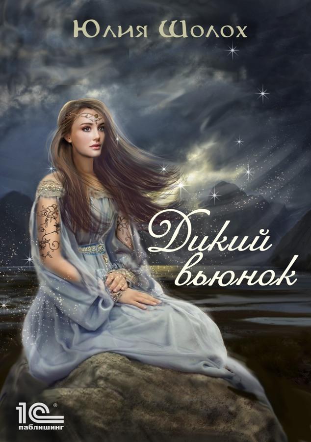 Юлия Шолох Дикий вьюнок шолох юлия звериный подарок