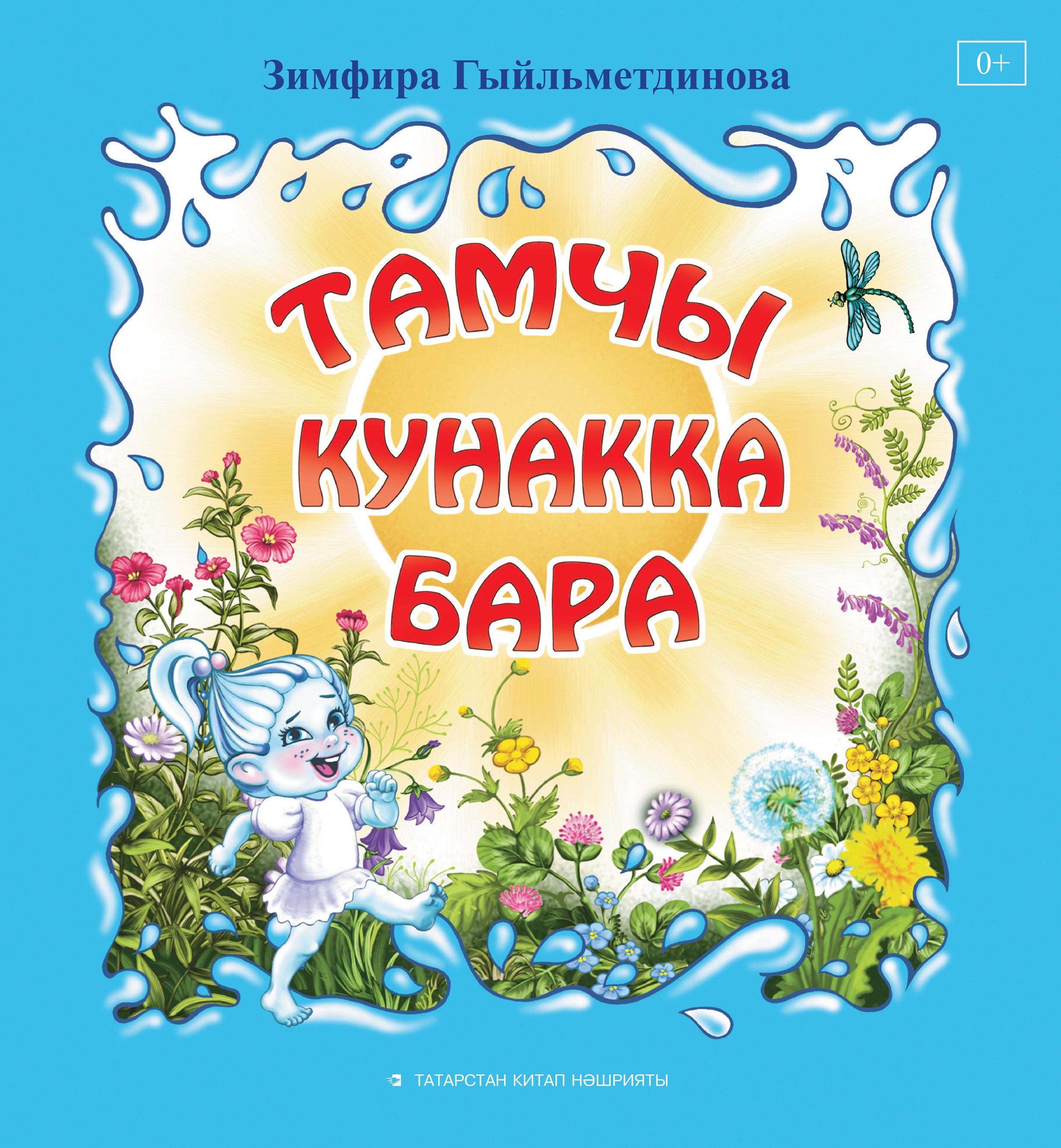 Зимфира Гильмутдинова Тамчы кунакка бара
