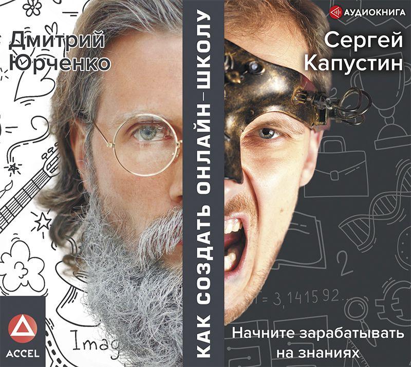 Сергей Капустин Как создать онлайн-школу