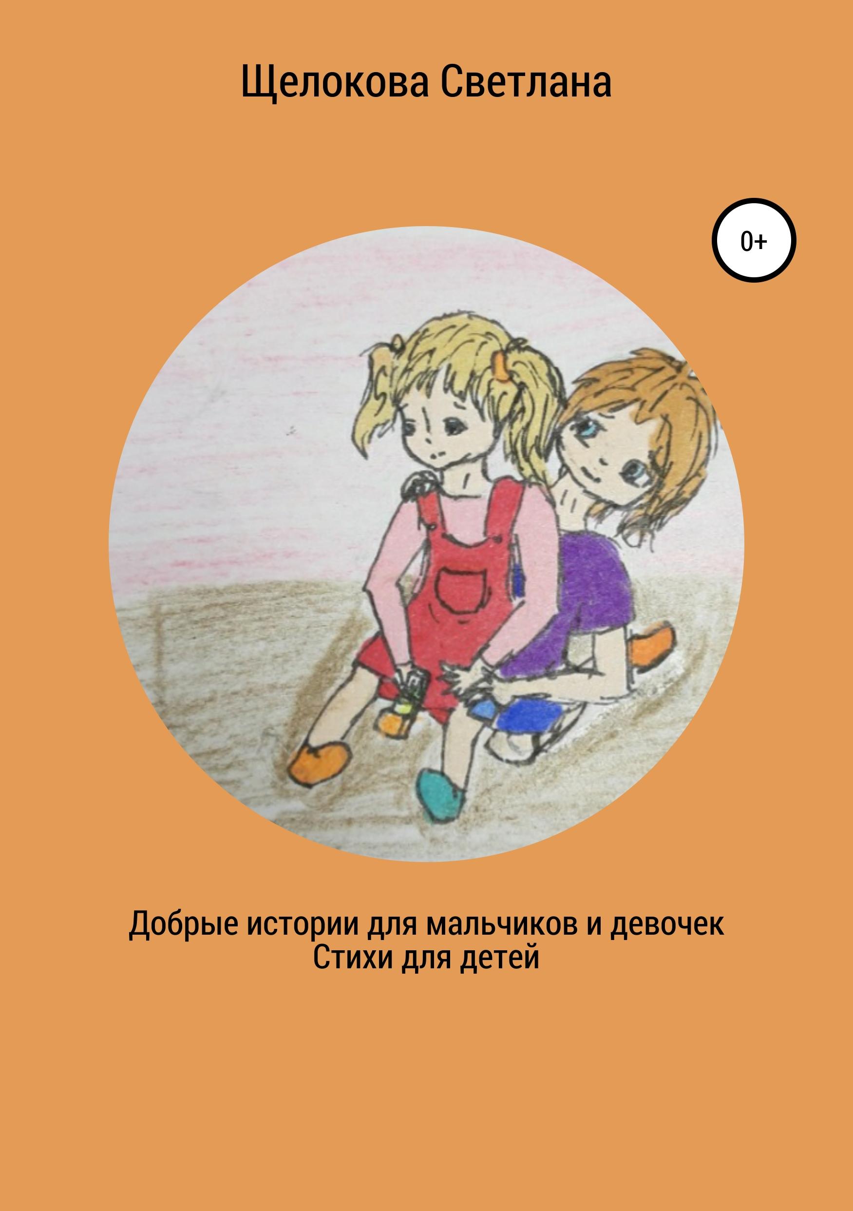 Добрые истории для мальчиков и девочек (стихи для детей)
