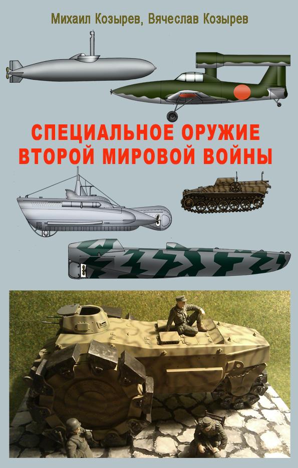М. Е. Козырев Специальное оружие второй мировой войны парнов е сатанинские сделки тайны второй мировой войны комплект из 2 книг
