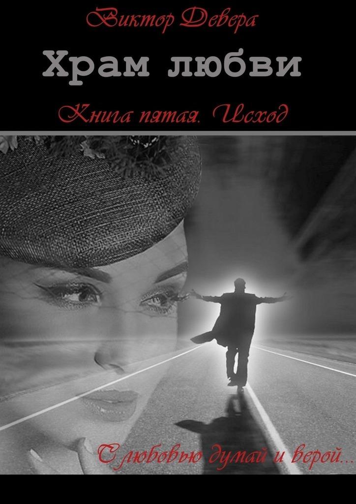 Виктор Девера Храм любви. Книга пятая. Исход воскобойников в жизнь замечательных детей книга пятая