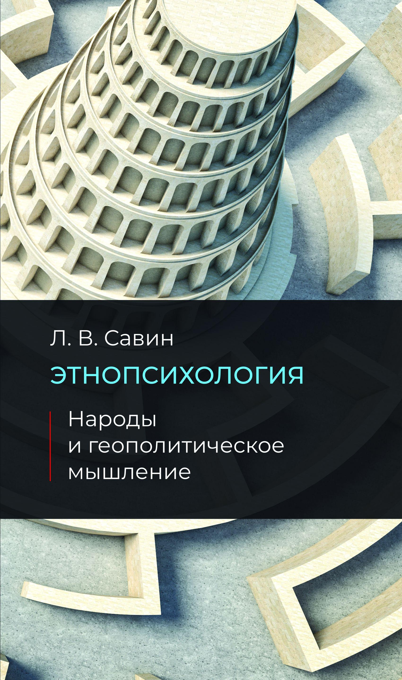 Этнопсихология. Народы и геополитическое мышление