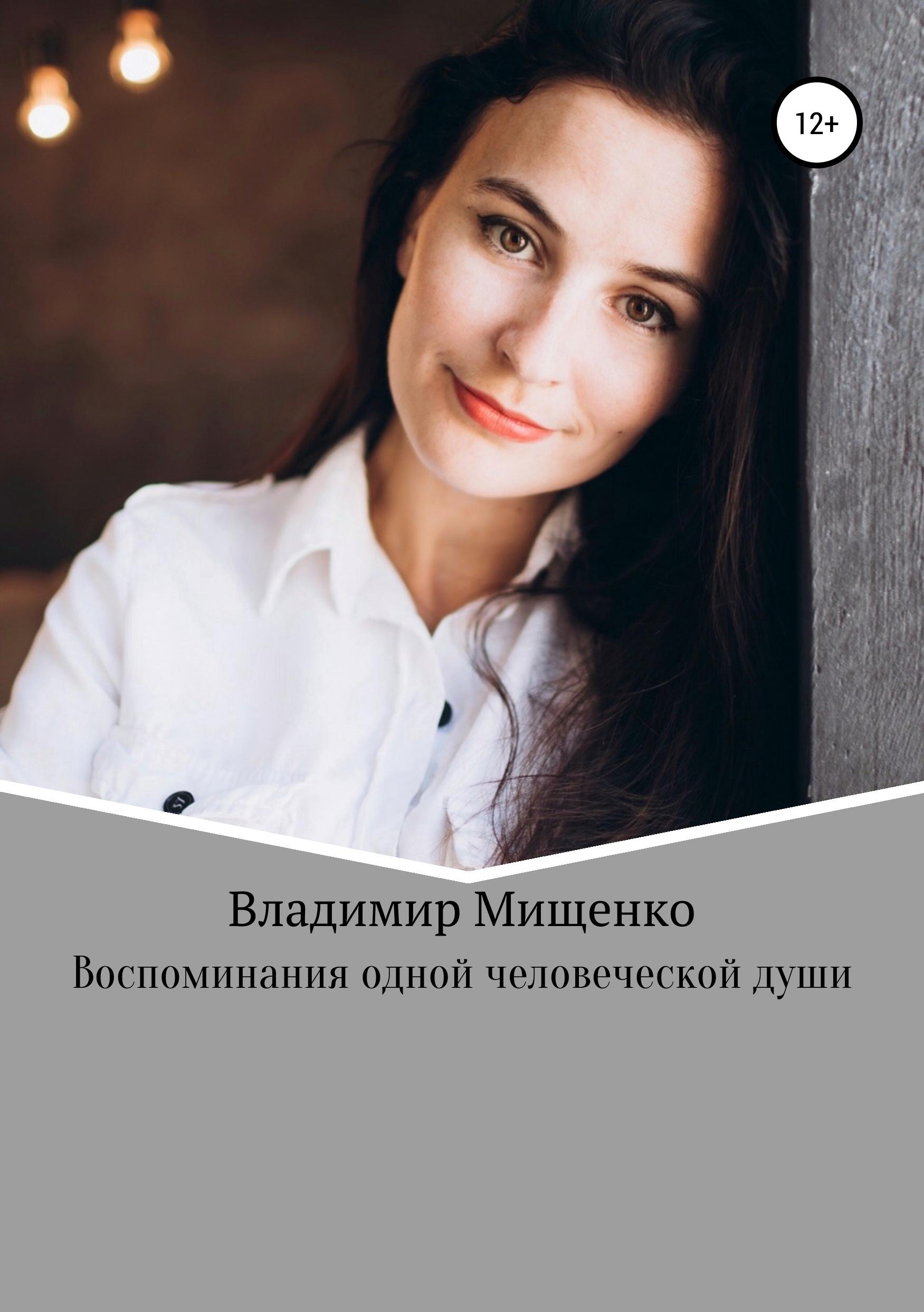владимир мищенко Воспоминания одной человеческой души вадим каргалов русь и кочевники