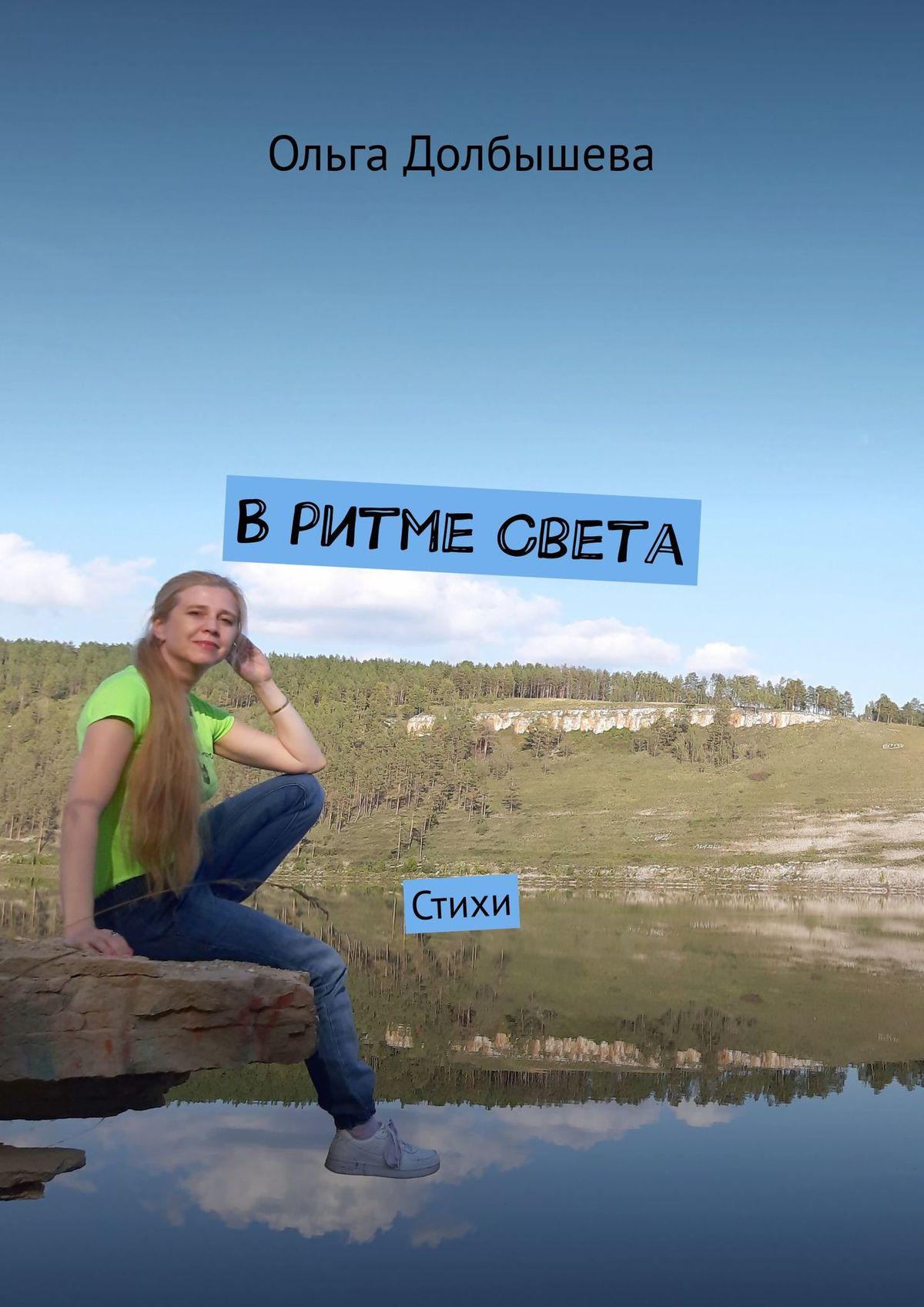 Ольга Долбышева Вритме Света. Стихи музыка вселенной