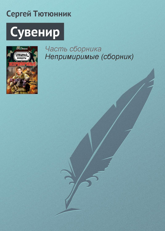 Сергей Тютюнник Сувенир сергей тютюнник кобелино