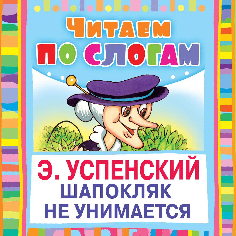 цена на Эдуард Успенский Шапокляк не унимается